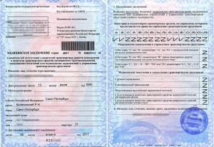 Справка форма 003 ВУ - образец  2020